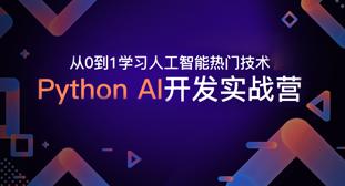 Python AI開發實戰營